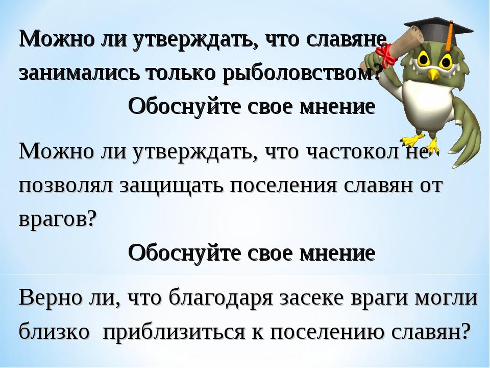 Можно ли утверждать, что славяне занимались только рыболовством? Обоснуйте с...