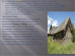 Место поселения Аргуновки было выбрано не случайно, под руками основателей се