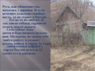 Русь, как общеизвестно,  Русь, как общеизвестно,  началась с деревни. И есл