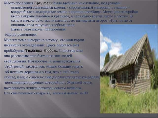 Место поселения Аргуновки было выбрано не случайно, под руками основателей се...