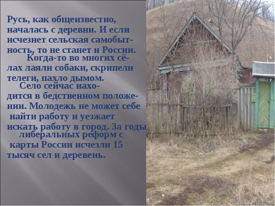 Русь, как общеизвестно,  Русь, как общеизвестно,  началась с деревни. И есл...