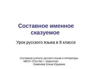 Составное именное сказуемое Урок русского языка в 8 классе Составила учитель