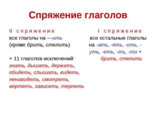 Спряжение глаголов II с п р я ж е н и е I с п р я ж е н и е все глаголы на —и