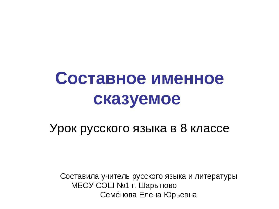 Составное именное сказуемое Урок русского языка в 8 классе Составила учитель...