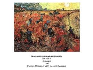 Красные виноградники в Арле Ван Гог В. Франция 1888 Россия, Москва, ГМИИ им.