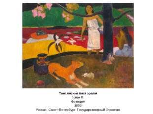 Таитянские пасторали Гоген П. Франция 1893 Россия, Санкт-Петербург, Государст