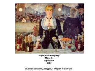 Бар в Фоли-Бержер Мане Э. Франция 1882 Великобритания, Лондон, Галерея инстит