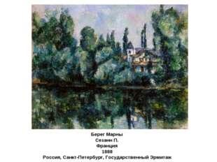 Берег Марны Сезанн П. Франция 1888 Россия, Санкт-Петербург, Государственный Э