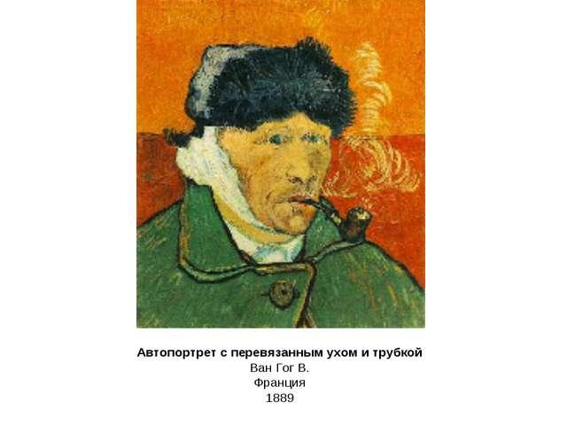 Автопортрет с перевязанным ухом и трубкой Ван Гог В. Франция 1889