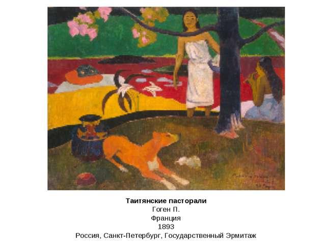 Таитянские пасторали Гоген П. Франция 1893 Россия, Санкт-Петербург, Государст...