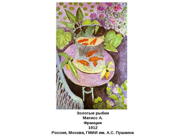 Золотые рыбки Матисс А. Франция 1912 Россия, Москва, ГМИИ им. А.С. Пушкина