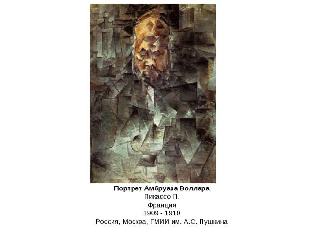 Портрет Амбруаза Воллара Пикассо П. Франция 1909 - 1910 Россия, Москва, ГМИИ...