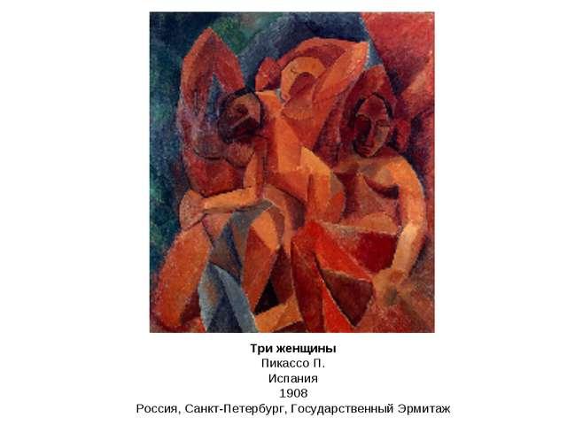 Три женщины Пикассо П. Испания 1908 Россия, Санкт-Петербург, Государственный...