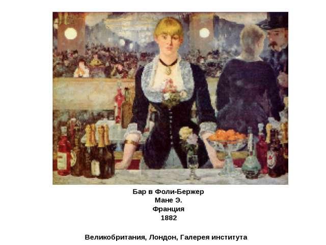 Бар в Фоли-Бержер Мане Э. Франция 1882 Великобритания, Лондон, Галерея инстит...
