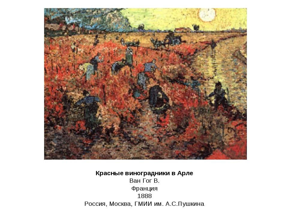 Красные виноградники в Арле Ван Гог В. Франция 1888 Россия, Москва, ГМИИ им....