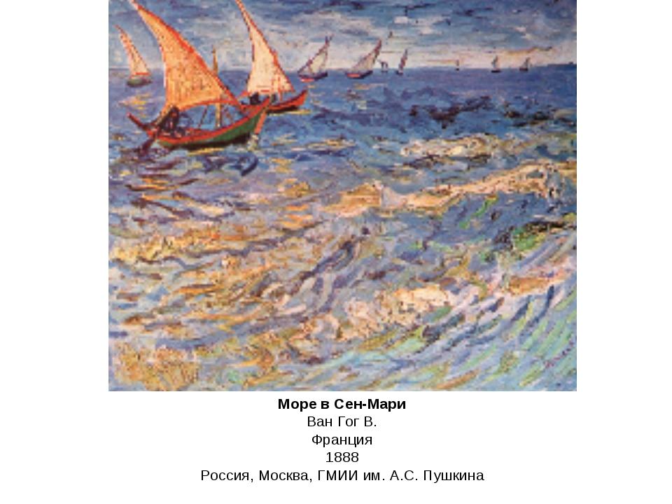 Море в Сен-Мари Ван Гог В. Франция 1888 Россия, Москва, ГМИИ им. А.С. Пушкина