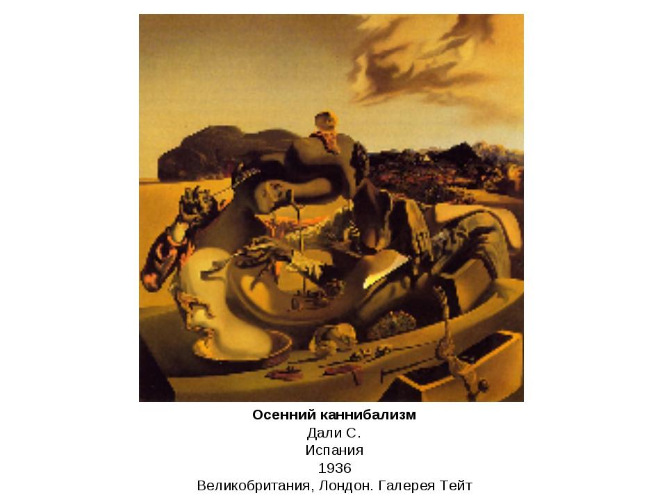 Осенний каннибализм Дали С. Испания 1936 Великобритания, Лондон. Галерея Тейт