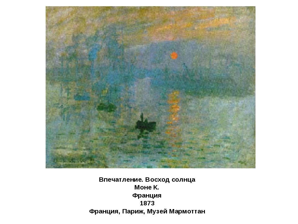 Впечатление. Восход солнца Моне К. Франция 1873 Франция, Париж, Музей Мармоттан