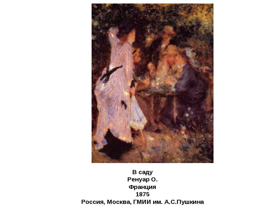 В саду Ренуар О. Франция 1875 Россия, Москва, ГМИИ им. А.С.Пушкина