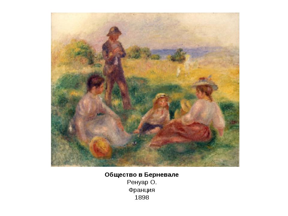 Общество в Берневале Ренуар О. Франция 1898
