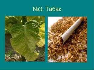 №3. Табак