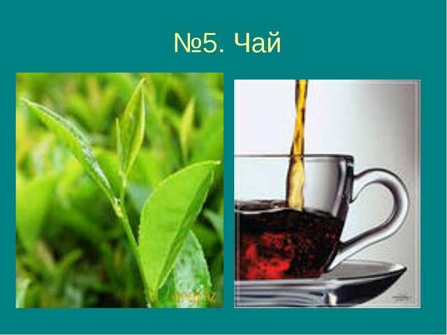 №5. Чай