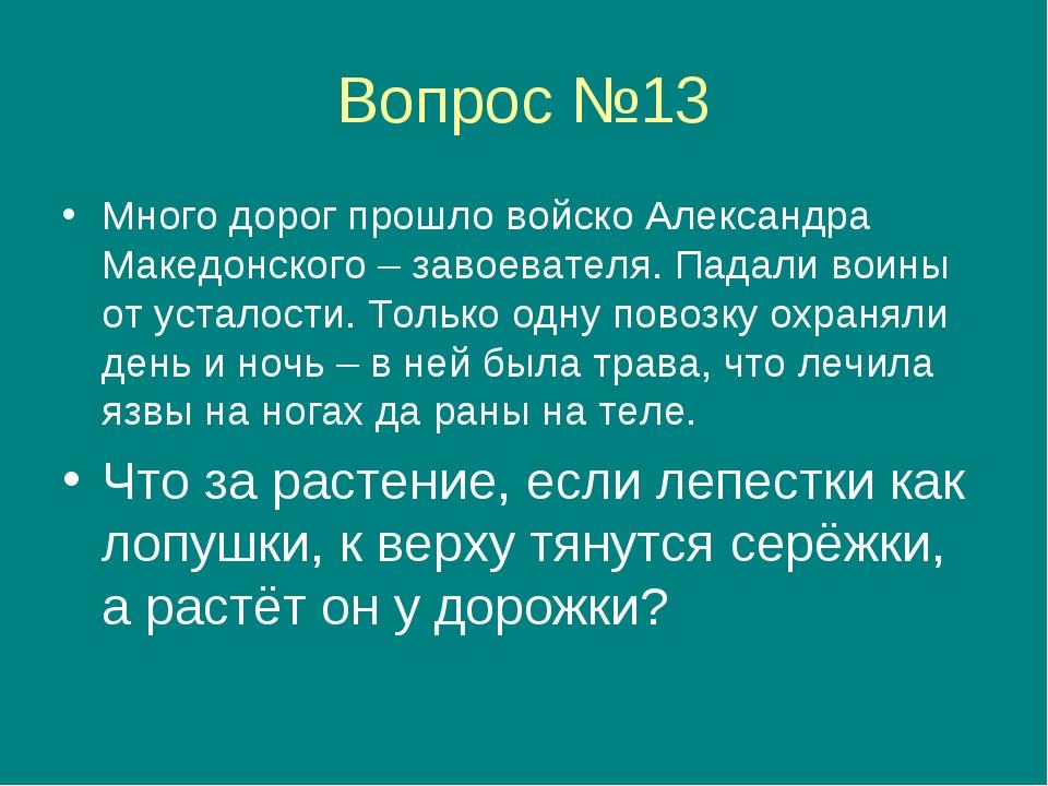 Вопрос №13 Много дорог прошло войско Александра Македонского – завоевателя. П...