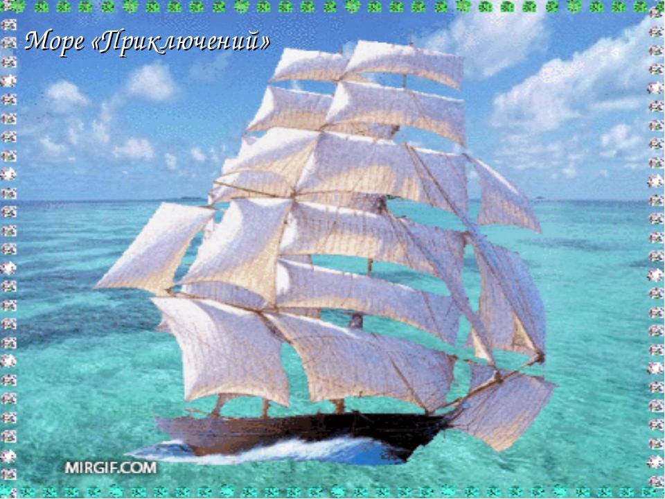 Море «Приключений»