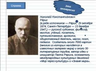 Никола́й Константи́нович Рéрих (в ряде источников— Рёрих, (9 октября 1874, С