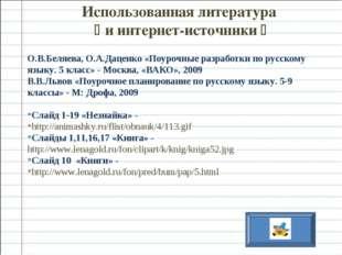 Использованная литература  и интернет-источники  О.В.Беляева, О.А.Даценко «