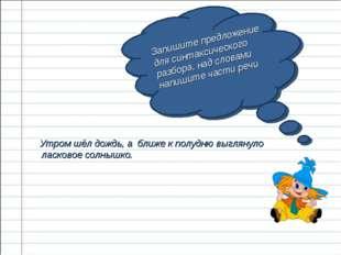 Запишите предложение для синтаксического разбора, над словами напишите части