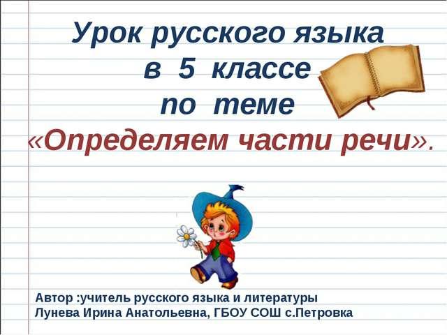 Урок русского языка в 5 классе по теме «Определяем части речи». Автор :учител...