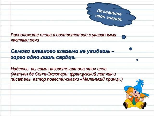 Расположите слова в соответствии с указанными частями речи Самого главного гл...
