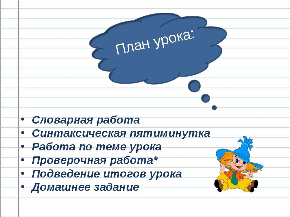 Словарная работа Синтаксическая пятиминутка Работа по теме урока Проверочная...