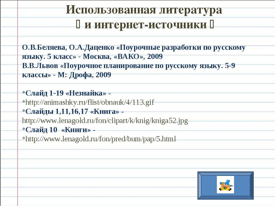 Использованная литература  и интернет-источники  О.В.Беляева, О.А.Даценко «...