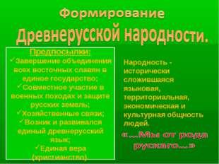 Предпосылки: Завершение объединения всех восточных славян в единое государств