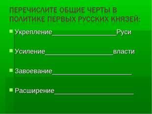 Укрепление_________________Руси Усиление__________________власти Завоевание__