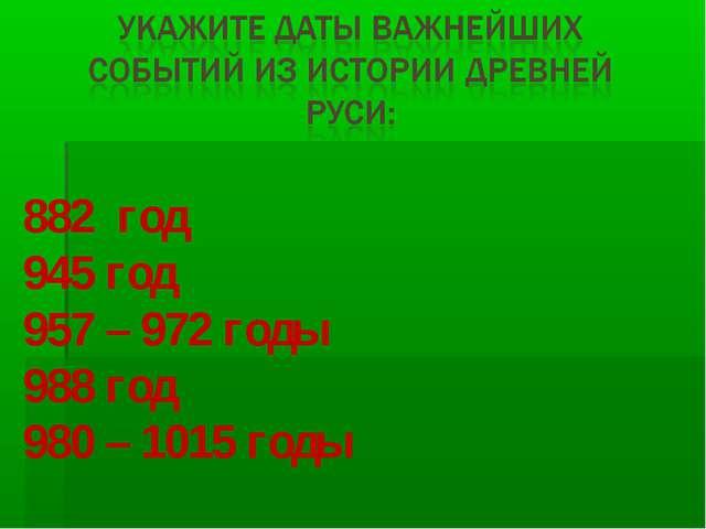год год 957 – 972 годы 988 год 980 – 1015 годы