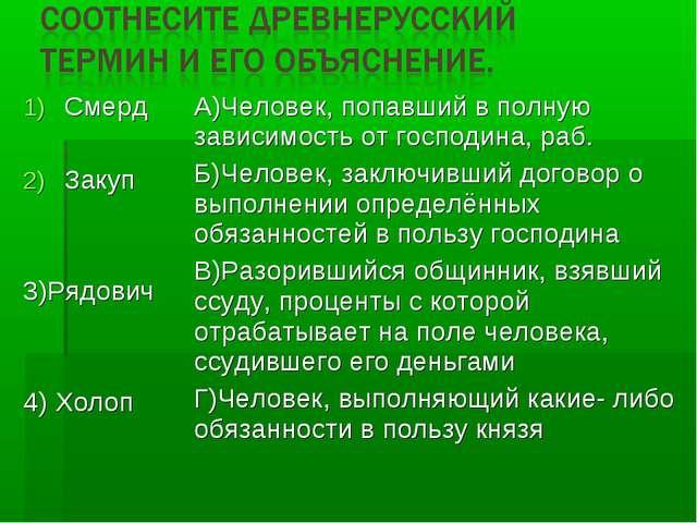 Смерд Закуп 3)Рядович 4) ХолопА)Человек, попавший в полную зависимость от го...