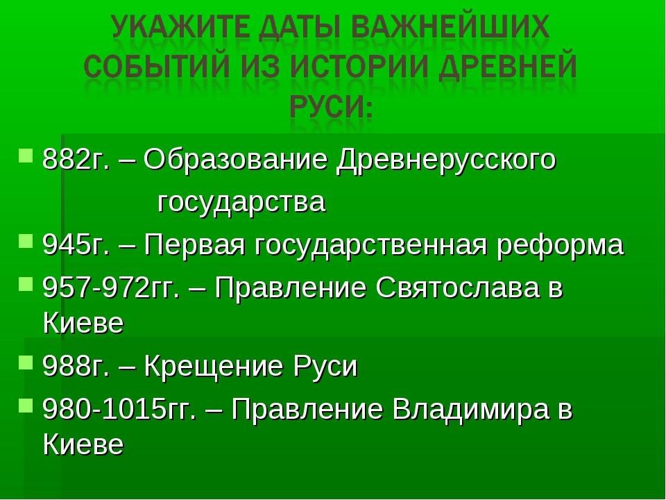 882г. – Образование Древнерусского государства 945г. – Первая государственная...