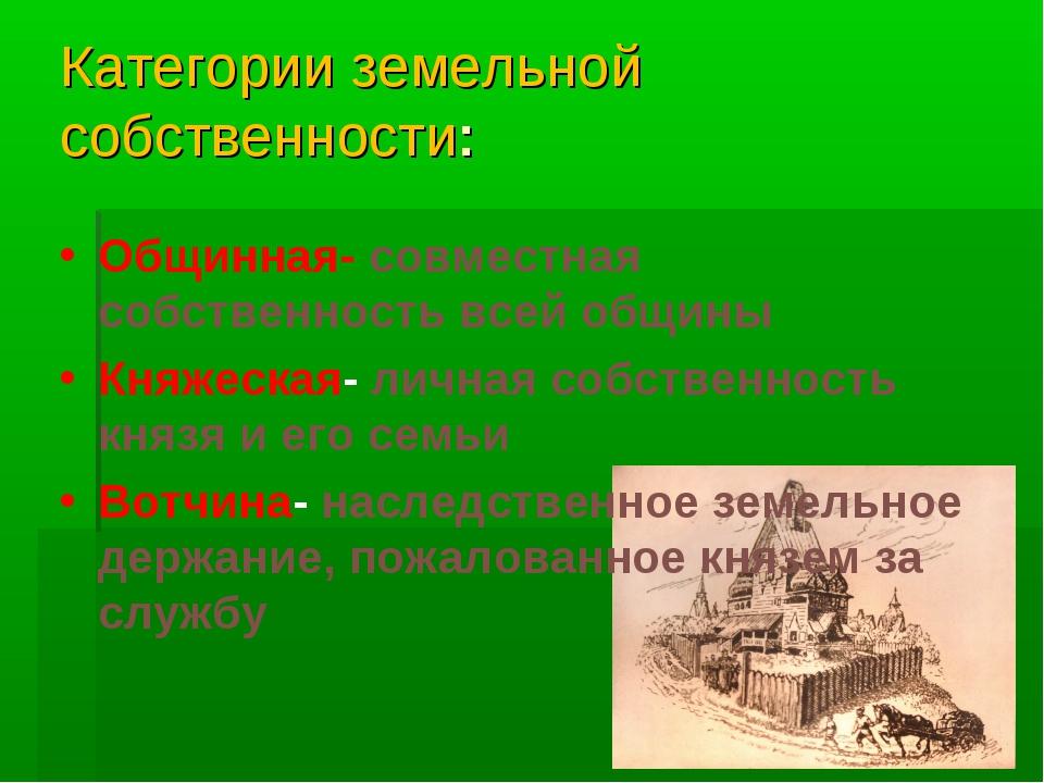 Общинная- совместная собственность всей общины Княжеская- личная собственност...