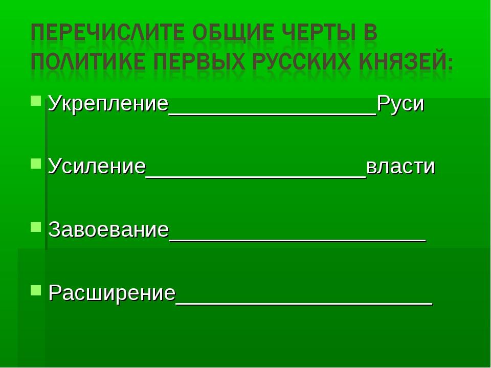 Укрепление_________________Руси Усиление__________________власти Завоевание__...