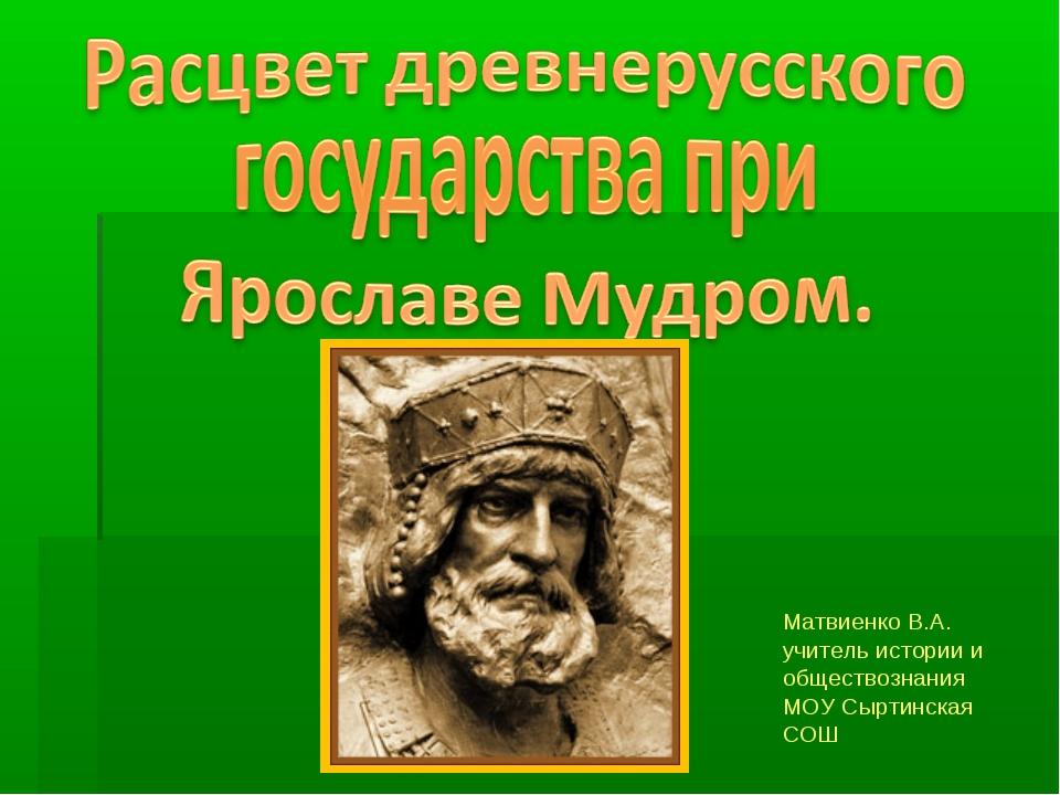 Матвиенко В.А. учитель истории и обществознания МОУ Сыртинская СОШ