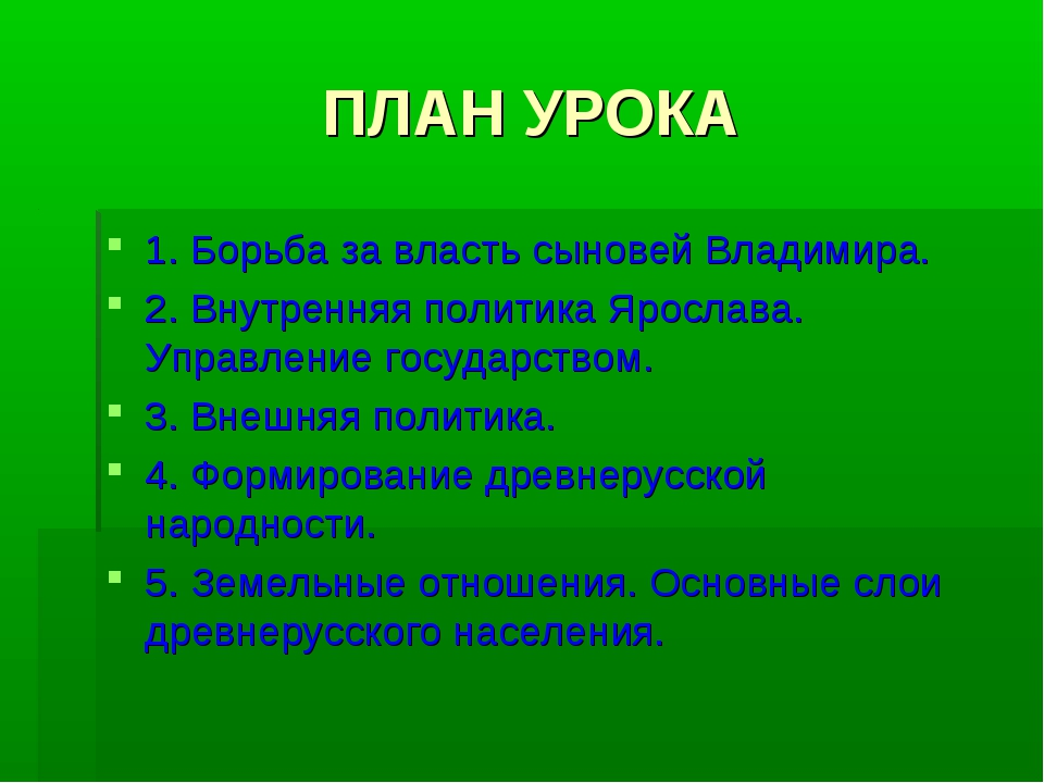 ПЛАН УРОКА 1. Борьба за власть сыновей Владимира. 2. Внутренняя политика Ярос...