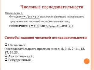 Числовые последовательности Определение 1. Способы задания числовой последова