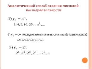 Аналитический способ задания числовой последовательности