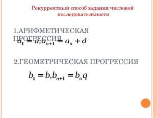 Рекуррентный способ задания числовой последовательности 1.АРИФМЕТИЧЕСКАЯ ПРОГ