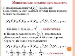 4) Последовательность называется убывающей, если каждый её член, кроме первог