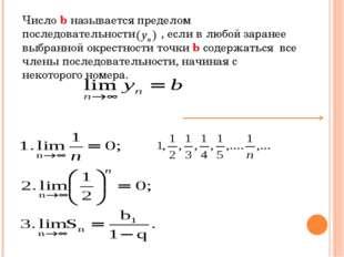 Число b называется пределом последовательности , если в любой заранее выбранн