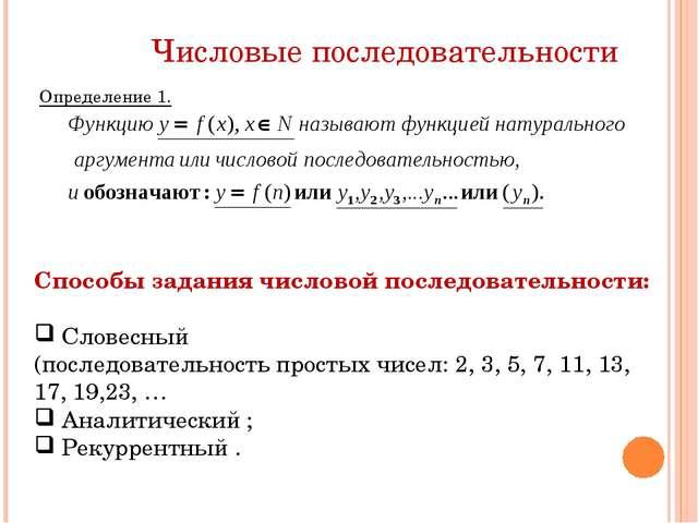 Числовые последовательности Определение 1. Способы задания числовой последова...